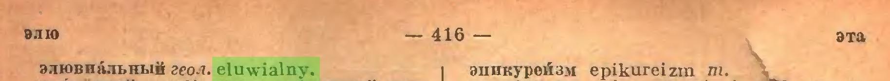 (...) B.iio — 416 — a xa n.Tioniia.n.m.iił zeoA. eluwialny...